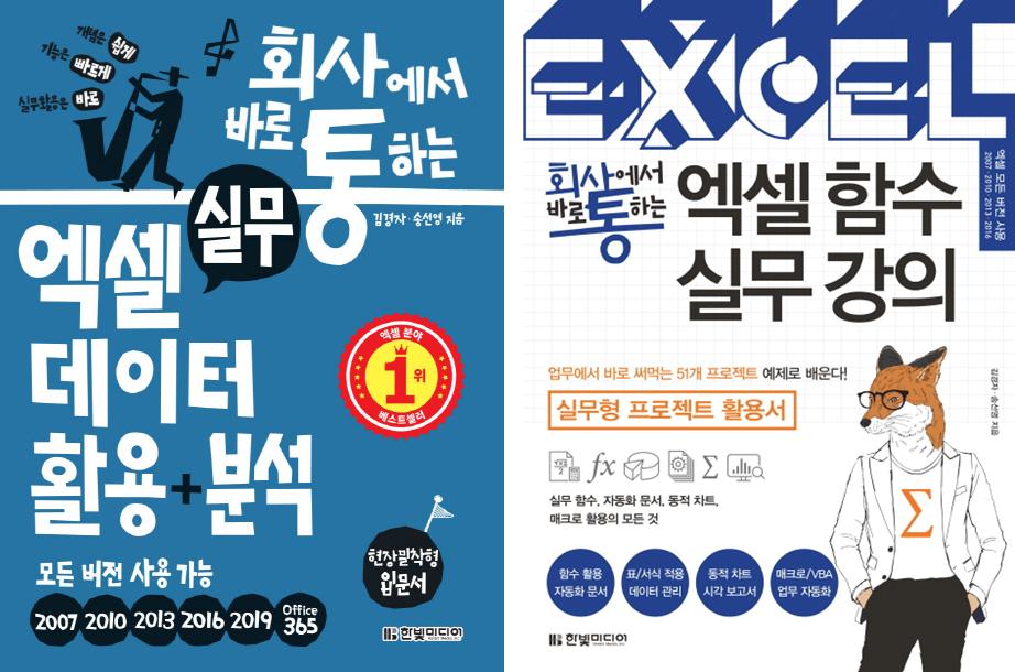 김경자 주요 도서엑셀 매크로, 엑셀 VBA