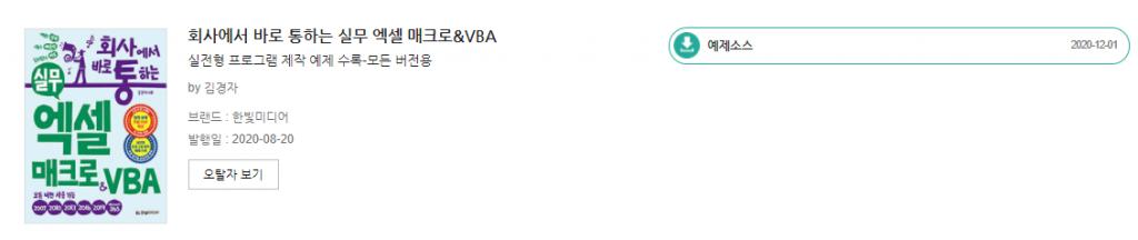 회사에서 바로 통하는 실무 엑셀 매크로, VBA엑셀 매크로, 엑셀 VBA