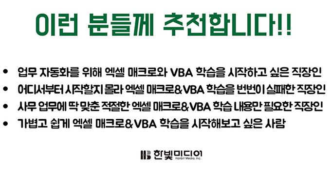 엑셀 매크로 & VBA 추천