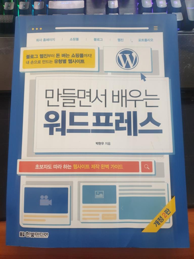만들면서 배우는 워드프레스 책 추천